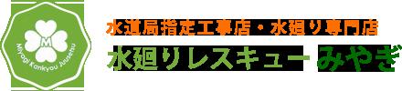 水廻りレスキューみやぎ(宮城環境住設)は、仙台市、塩竃市などを中心に住宅リフォーム工事、給排水設備工事、水廻りのトラブルなどに対応する水回り工事のエキスパートです。